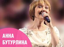 Анна Бутурлина / Даниил Крамер - Джаз для всей семьи