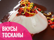 Кулинарная студия CulinaryOn. Вкусы Тосканы<br>