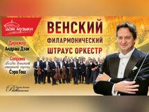 Венский Филармонический Штраус оркестр 2019-11-09T19:00 цена 2017