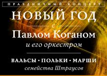 Золотая серия: Новый год с Павлом Коганом и его оркестром<br>
