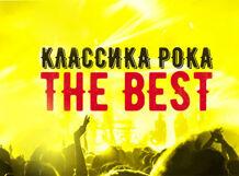 «Классика рока The Best» Симфонический оркестр Москвы «Русская филармония»<br>