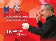 XVI Московский Пасхальный фестиваль. Торжественное открытие<br>