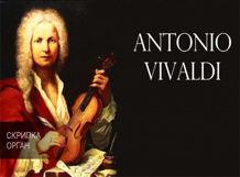 «Времена года» Антонио Вивальди 2019-05-19T19:00 саломея 2019 05 19t19 00