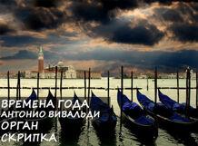 Антонио Вивальди «Времена года» 2019-08-10T20:00 антонио вивальди времена года 2018 11 24t20 00