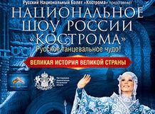 Национальное Шоу РоссииКострома 2017-09-15T19:30 кострома куплю коккера спаниеля цена