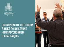 Экскурсия на жестовом языке по выставке «Импрессионизм в авангарде» 2018-06-28T18:00 для презентации на выставке