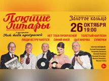 ВИА «Поющие гитары» 2019-10-26T19:00 молли 2019 10 26t19 00