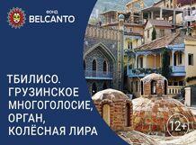 Тбилисо. Грузинское многоголосие, орган, колесная лира 2019-10-26T15:00