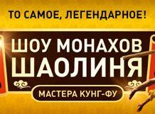 Монахи Шаолинь. Оригинальное легендарное шоу «Мастера Кунг-Фу» 2018-10-12T19:00 цена 2017