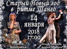 Старый новый год в ритме танго 2018-01-14T17:00