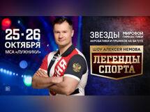 Спортивное шоу «Легенды спорта» 2019-10-25T19:00 высоцкий рождение легенды 2019 10 27t18 00