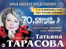 Ледовое шоу И. Авербуха «Татьяна Тарасова. Юбилей в кругу друзей»<br>