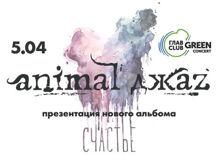 Animal ДжаZ 2018-04-05T20:00