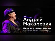 Андрей Макаревич «Джазовые Трансформации» 2019-11-02T20:30 все цены