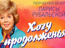 Лариса Рубальская Хочу продолженья!<br>