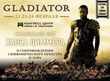 Гладиатор. Live in Concert 2018-02-23T19:30 григорий лепс парус live