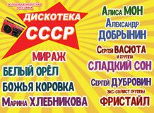 Дискотека СССР 2019-04-30T19:00 бур sds plus bosch 12x200x265мм 10шт 2 608 585 631