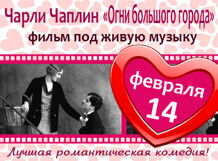 Фильм Чаплина Огни большого города под живую музыку в День Влюбленных<br>