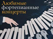МГАСО в БЗК «Шуман-Григ-Бетховен»