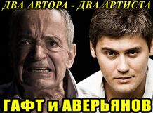 Валентин ГАФТ и Андрей АВЕРЬЯНОВ. Два Автора - два Артиста.<br>