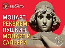 Моцарт. Реквием. Пушкин. Моцарт и Сальери 2019-06-27T20:00 вечерний моцарт