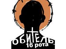 Обитель. 16 рота 2018-11-19T20:00 certina c033 234 16 118 00