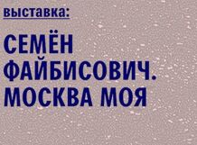 Семен Файбисович. Москва моя
