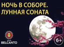 Лунная соната 2018-08-18T19:00 flora express лунная соната
