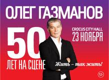 Олег Газманов -50 лет на сцене Жить - так жить! 2018-11-23T20:00 олег газманов