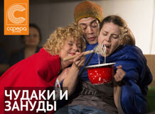 Чудаки и зануды 2019-02-15T19:00 чудаки