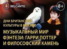 Фото - Музыкальный мир фэнтези. Гарри Поттер и философский камень 2019-05-18T16:00 музыкальный мир фэнтези гарри поттер и хроники нарнии