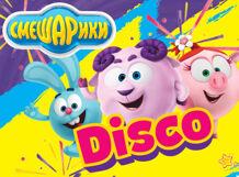 Смешарики: Disco 2018-11-04T11:00