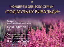 Концерты для всей семьи «Под музыку Вивальди»<br>