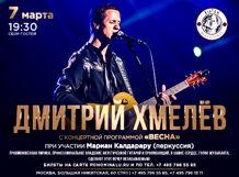 Дмитрий Хмелев с концертной программой «Весна» 2019-03-07T19:30 цена