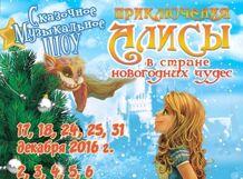 Приключения Алисы в Стране Новогодних Чудес<br>