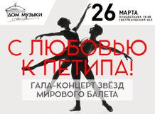 С любовью к Петипа! Гала-концерт звезд мирового балета. 2018-03-26T19:00