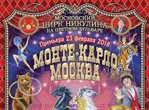 Монте-Карло — Москва 2018-06-09T19:00 море деревьев 2018 04 09t19 00