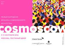 Международная ярмарка современного искусства Cosmoscow от Ponominalu