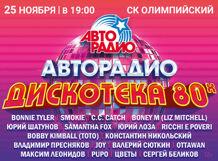 Авторадио «ДИСКОТЕКА 80-х» 2017-11-25T19:00 дискотека ссср в ярославле 2017 11 25t18 00