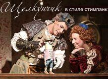 ЩЕЛКУНЧИК в стиле стимпанк 2018-04-07T12:00 балет щелкунчик