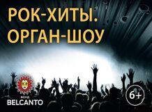 Рок-хиты. Орган-шоу 2018-11-04T22:00 симфоническое рок шоу rockestralive