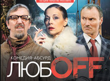 «Любоff» 2018-06-02T19:00 кармен 2018 02 02t19 00