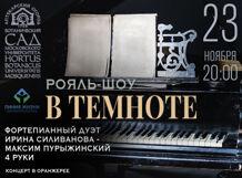 Рояль-шоу в темноте. Концерт в оранжерее 2019-11-23T20:00