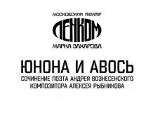 Юнона и Авось фото