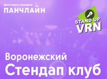 Big Stand Up. Воронежский Stand Up клуб