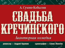 Свадьба Кречинского 2019-11-22T19:00