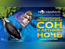 Сон в летнюю ночь 2019-08-09T14:30 выставка munk 2019 05 09t14 30