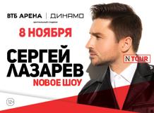 Сергей Лазарев 2019-11-08T20:00