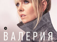 Юбилейный концерт Валерии 2018-04-21T19:00 юбилейный концерт ансамбля березка