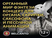 «Органный мир фэнтези» Концерт для органа, скрипки, саксофона и песочной анимации 2018-10-11T20:00 унитаз компакт della glance super plus 45 джаз черный с крышкой сиденьем микролифт de81104501410